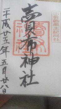 2013053113310000.jpg